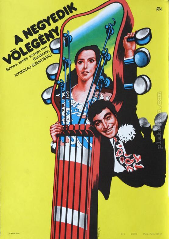 Negyedik vőlegény filmplakát
