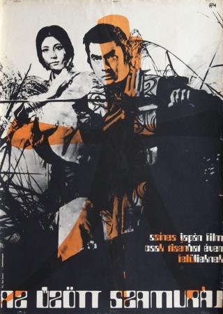 Az űzőtt szamuráj  filmplakát