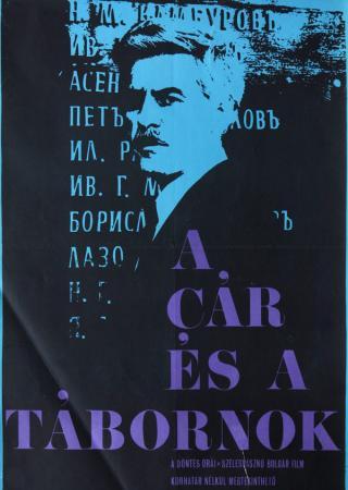 A cár és a tábornok filmplakát