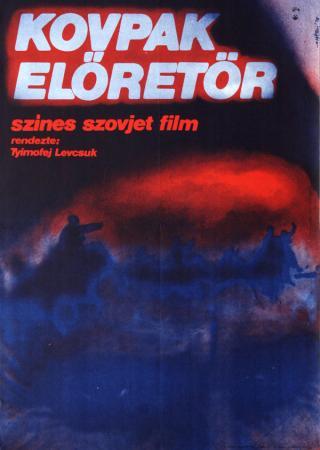 Kovpak előretör filmplakát