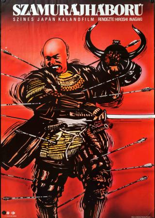 Szamurájháború filmplakát