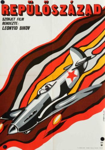 A repülőszázad filmplakát