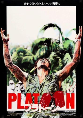 A szakasz filmplakát